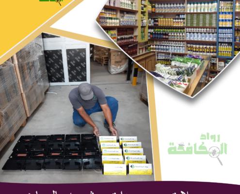 محلات بيع مبيدات حشرية بالرياض