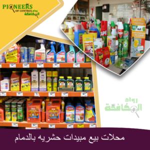 محلات بيع مبيدات حشريه بالدمام